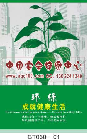ISO14000环境保护挂图-GT068